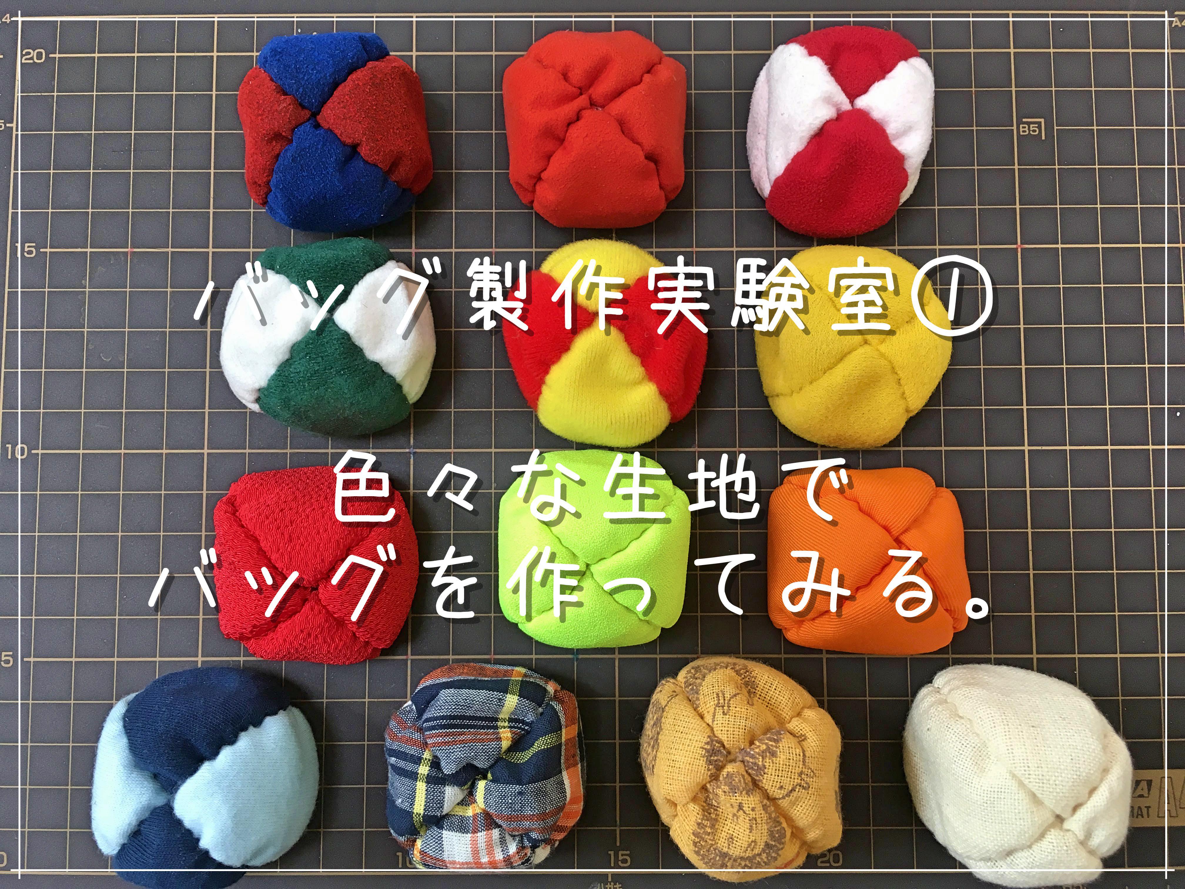 バッグ製作実験室① 色々な生地でバッグを作ってみる。