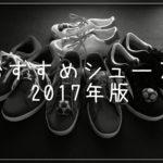 おすすめシューズ紹介(2017年版)