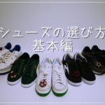 シューズの選び方 基本編