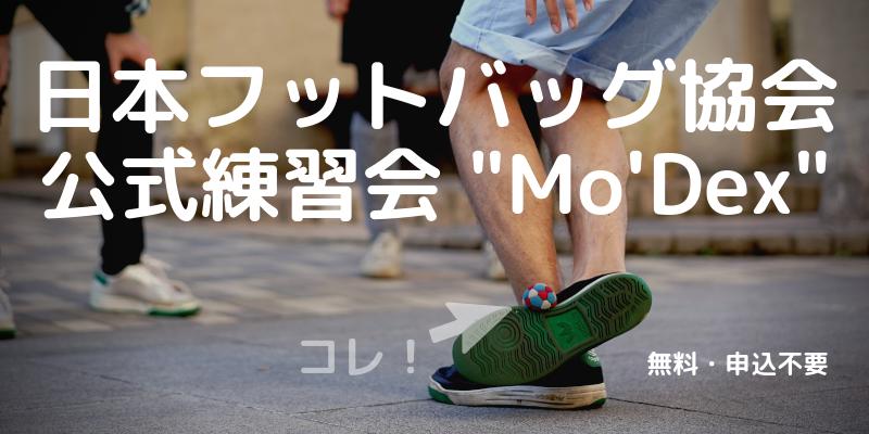 8/10(土)公式練習会開催!!