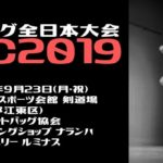 JFC2019競技紹介② ビッグ3
