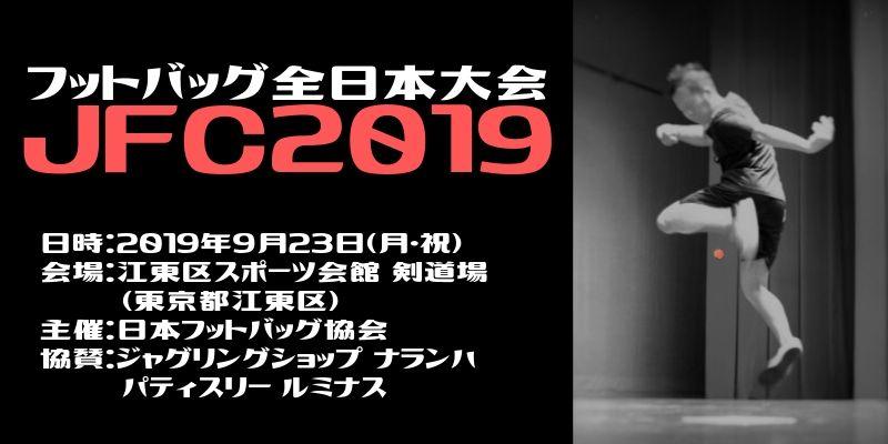JFC2019は明日9/23(月)開催です!