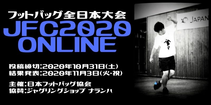 JFC2020オンライン 公式競技の賞品(ナランハ様ご提供)