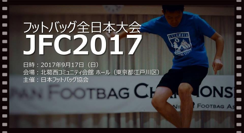 Japan Footbag Championships 2017(通称:JFC 2017) 9/17(日)@北葛西コミュニティ会館 ホール #JFC #フットバッグ @ 北葛西コミュニティ会館 | 江戸川区 | 東京都 | 日本